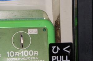 Yamori2012