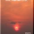 燃える夕陽・・09.1.17
