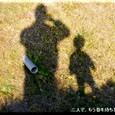 孫と野歩き・・08.12.17