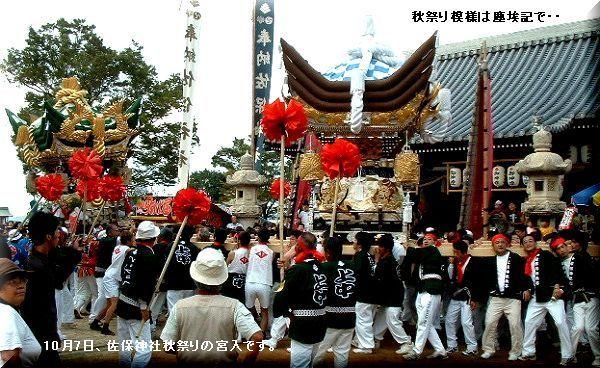 佐保神社秋祭り・・07.10.7